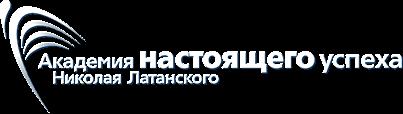 Лого Академия Настоящего Успеха картинка